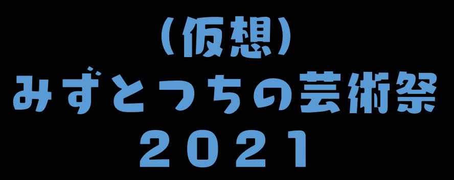 (仮想)みずとつちの芸術祭2021